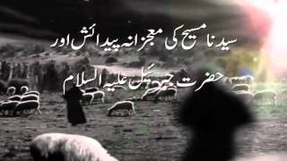 Miraculous Birth of Hazrat Essa Mashi Announced by Angel Gabriel (Urdu).wmv