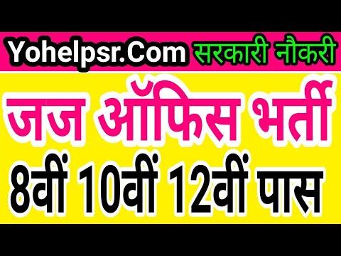 8वीं 10वीं 12वीं जज ऑफिस में भर्ती   All India Govt Gudge Office Job Apply Now  