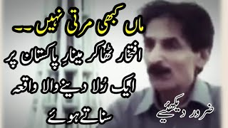 Great Lines About Maa(😥) by Iftikhar Thakur Extremely Heart Touching | You Must Watch| Gham e Hijr