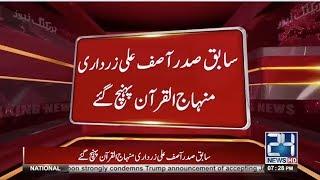 Asif Ali Zardari reached Minhaj Ul Quran