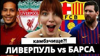 ЛИВЕРПУЛЬ - БАРСЕЛОНА. КАМБЭК ВЕКА!!! ЛИГА ЧЕМПИОНОВ 1/2 финала