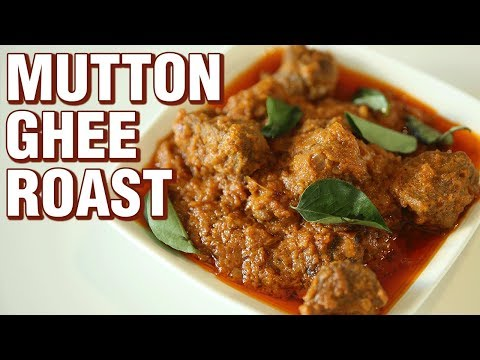 Mutton Ghee Roast - Manglorean Style Mutton Roast Recipe - Mutton Recipe - Smita Deo