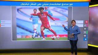 """بعد هزيمة ليفربول، نادي مانشتسر سيتي يكشف عن """"فخر العرب الحقيقي"""" ⁉️⚽️"""