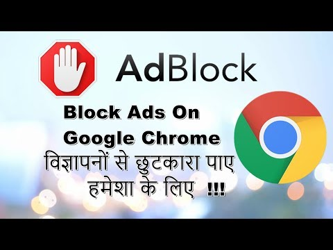 [HIndi] How to Block Ads Permanently on Google Chrome | Remove Ads On Google Chrome Browser | Ads