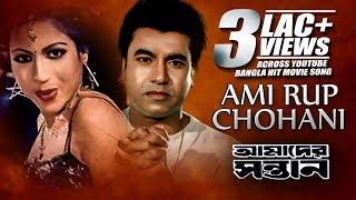 Ami Rup Chohani | Amader Shontan  | Bangla Movie Song | Manna | CD Vision