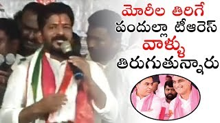 T-Congress Revanth Reddy Sh0cking Comments on TRS Party Leaders at Public Meeting | Political Qube