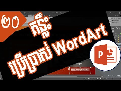 How to use WordArt in PowerPoint Khmer | Rean Computer 101
