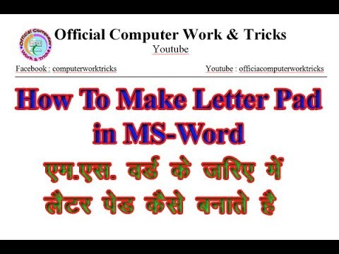 How to Make Letter Pad/Head in MS Word