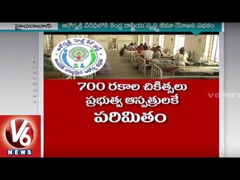 T Government Action Plans To Strengthen Government Hospitals   Aarogyasri Scheme   V6 News