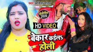 #VIDEO - #Kavita Yadav का New Bhojpuri Holi Song | बेकार कईलS होली | Bhojpuri Holi Geet 2020