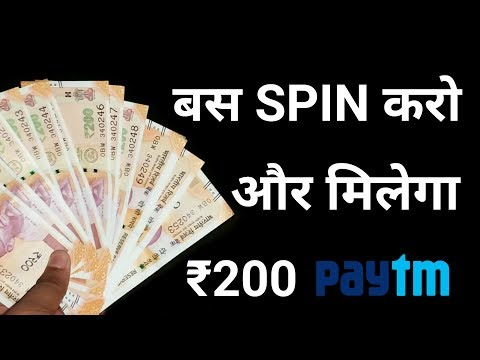 SPIN करो और पाओ प्रतिदिन ₹200 फ्री PAYTM CASH