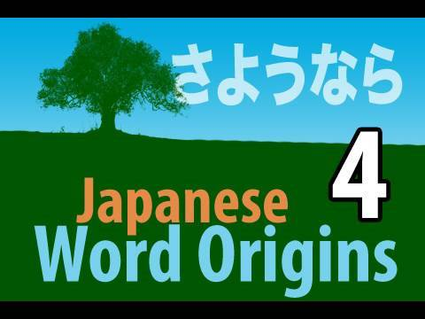 Learn Japanese Word Origins 4 - How to say Goodbye in Japanese