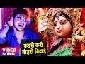 Download 2017 का सबसे हिट देवी बिदाई गीत - Arvind Akela Kallu - Kaise Kari Tohro Vidai - Bhojpuri Bidai Geet