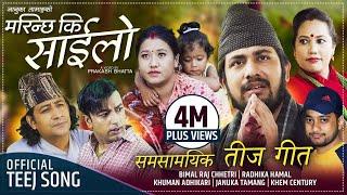Marinchha Ki Sailo by Bimalraj Chhetri, Radhika, Khuman, Januka \u0026 Khem Century | New Teej Song 2078