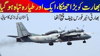 Another Indian Aircraft AN-32 went down at Assam