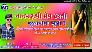 Alirajpur sondwa and kawant// best Adivashi Timli Mukesh ratwa mp 2018 -19