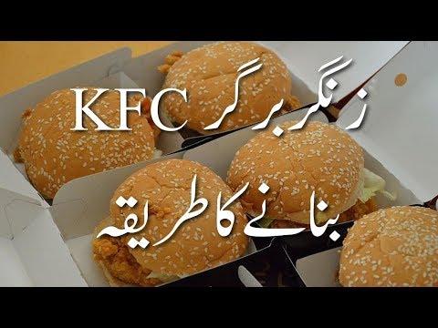 Homemade KFC Zinger Burger Recipe In Urdu کے-ایف-سی زنگر برگر بنانے کا طریقہ | Burgers