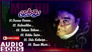 Muthu Tamil Movie Songs | Audio Jukebox | Rajinikanth | Meena | AR Rahman | Music Master