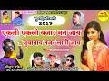 Download   Juvanay Nazar Lagi Jay   Timli 2019   Sohan Baghel   Santosh Achale   Golu Achale   Banti Akhade MP3,3GP,MP4
