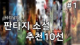 [서리남의 판타지 소설 리뷰] 입문용 판타지 소설 추천 10선