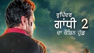 RUPINDER GANDHI 2: THE ROBINHOOD - First Look    25th Aug 2017    Lokdhun Punjabi