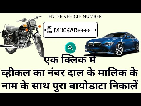 how to online RTO Registration details by vehicle number plate for India