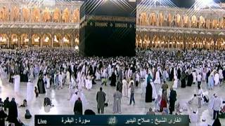 الشيخ صلاح البدير سورة البقرة من قناة القرآن الكريم.