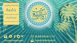 نصيحة بليغة في حفظ الأوقات  الشيخ محمد بن محمد المختار الشنقيطي