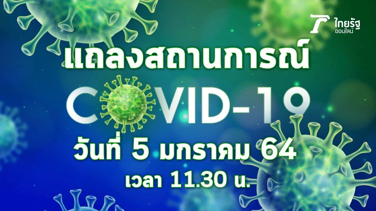 Live! แถลงสถานการณ์ โควิด-19 ประจำวันที่ 5 มกราคม 2564 (เวลา 11.30 น.)