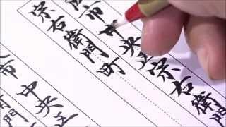 書道 無料動画講座 10回完結コース Lesson 20