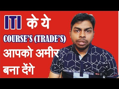 Best Course's in ITIs for Take Admission with Multiple Job's and Bright Future