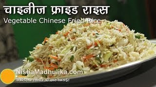 Chinese Fried Rice - Fried Rice Restaurant Style Recipe