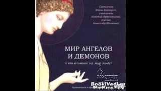 мир ангелов и демонов- Еп.Александр Милеант (христианская аудиокнига) (христианская аудиокнига)