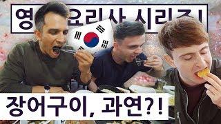 Download 장어구이도 처음으로 만나본 영국요리사?! + 롯데월드! 영국 요리사 한국 음식 투어 2탄 8편!! Video
