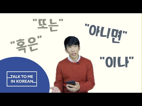 Korean Q&A - How do you say 'or' in Korean?
