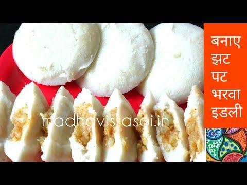 STUFFED IDLI | बनाए झटपट और मसालेदार भरवा इडली | Madhavi's Rasoi