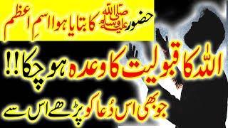 Ism e Azam Hr Hajat Or Dili Murad Ka Amal Dua In Urdu Hindi Powerful Wazifa For All Problems