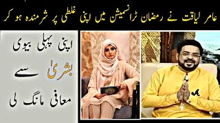 Amair Liaquat Asked For Forgiveness From His Wife Bushra Amir