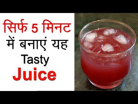स्वाद और सेहत से भरपूर Juice Recipe | Summer Drinks | Ramzan Special