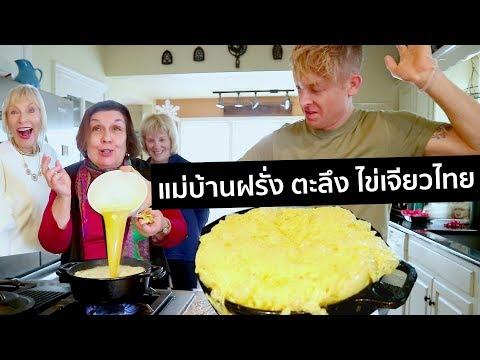 แม่บ้านฝรั่ง ตะลึง ไข่เจียวไทย ฟูกรอบ ใหญ่อลังการ   Picnicly