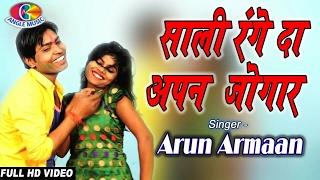 साली रँगे डा अपन जोगाड़ Sali Range Da Apan Jogar # Arun Araman # Jhankar Holi  Song