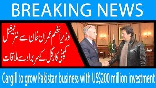 Cargill to grow Pakistan business with US$200 million investment | 17 January 2019 | 92NewsHD