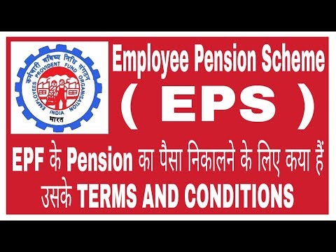 Employee Pension Scheme (EPS) || Terms And Conditions Of EPS Withdrawn || Rules Of EPS In Hindi