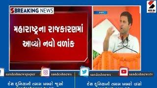 Maharashtraના રાજકારણમાં આવ્યો નવો વળાંક ॥ Sandesh News TV