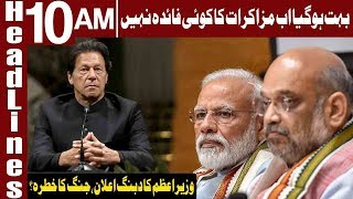 PM Imran Khan's Clear Message To Whole World | Headlines 10 AM | 22 August 2019 | Express News