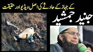 Junaid Jamshaid Ke Jahaz Ke Crash Honay Ki Haqeeqat Samnay Aa gai