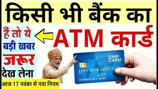 आज 18 नवंबर बड़ी खबर ! सभी बैंक के ATM कार्ड का नया फीचर PM Modi govt news DLS sbi, pnb, canara bank
