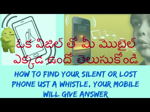 How to find your Silent Or lost phone? Just A Whistle, Your Mobile will Give Answer !Telugu