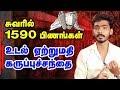 Download Video Download சுவரில் 1590 பிணங்கள்   What happened in Kanchipuram Old age home   1590 people Death  Hariharan 3GP MP4 FLV