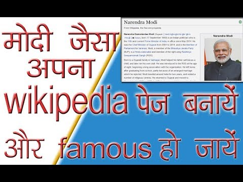 How to create own biography page on Wikipedia like as celebrity